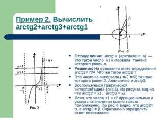 Пример 2. Вычислить arctg2+arctg3+arctg1 Определение: arctg а (арктангенс а)