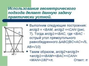 Использование геометрического подхода делает данную задачу практически устной
