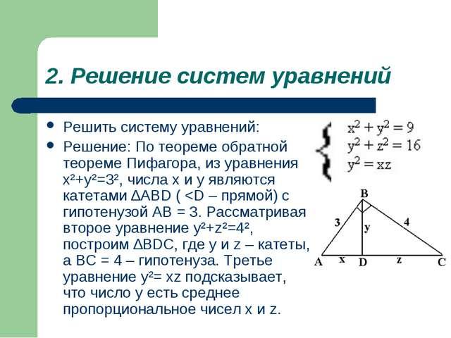 2. Решение систем уравнений Решить систему уравнений: Решение: По теореме обр...