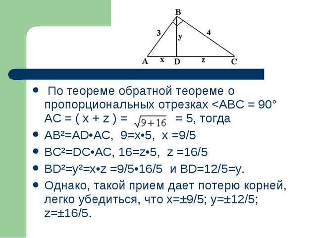 По теореме обратной теореме о пропорциональных отрезках