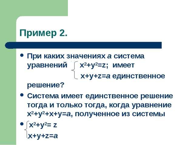 Пример 2. При каких значениях a система уравнений x²+y²=z; имеет x+y+z=a един...