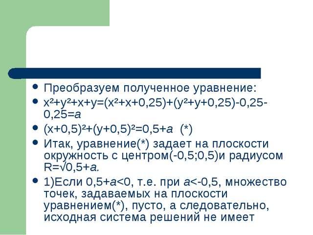 Преобразуем полученное уравнение: x²+y²+x+y=(x²+x+0,25)+(y²+y+0,25)-0,25-0,25...