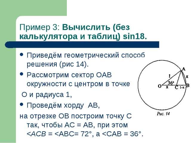 Пример 3: Вычислить (без калькулятора и таблиц) sin18. Приведём геометрически...