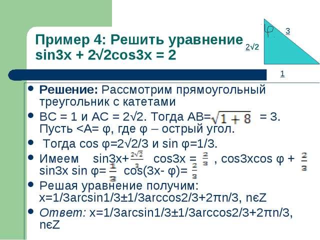 Пример 4: Решить уравнение sin3x + 2√2cos3x = 2 Решение: Рассмотрим прямоугол...