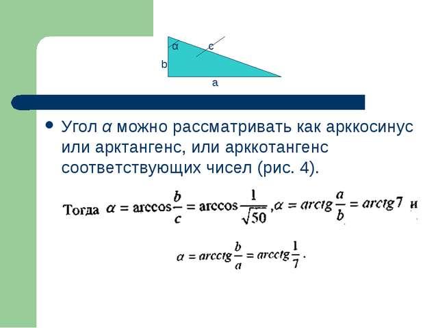 Угол α можно рассматривать как арккосинус или арктангенс, или арккотангенс со...