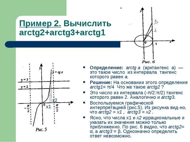 Пример 2. Вычислить arctg2+arctg3+arctg1 Определение: arctg а (арктангенс а)...