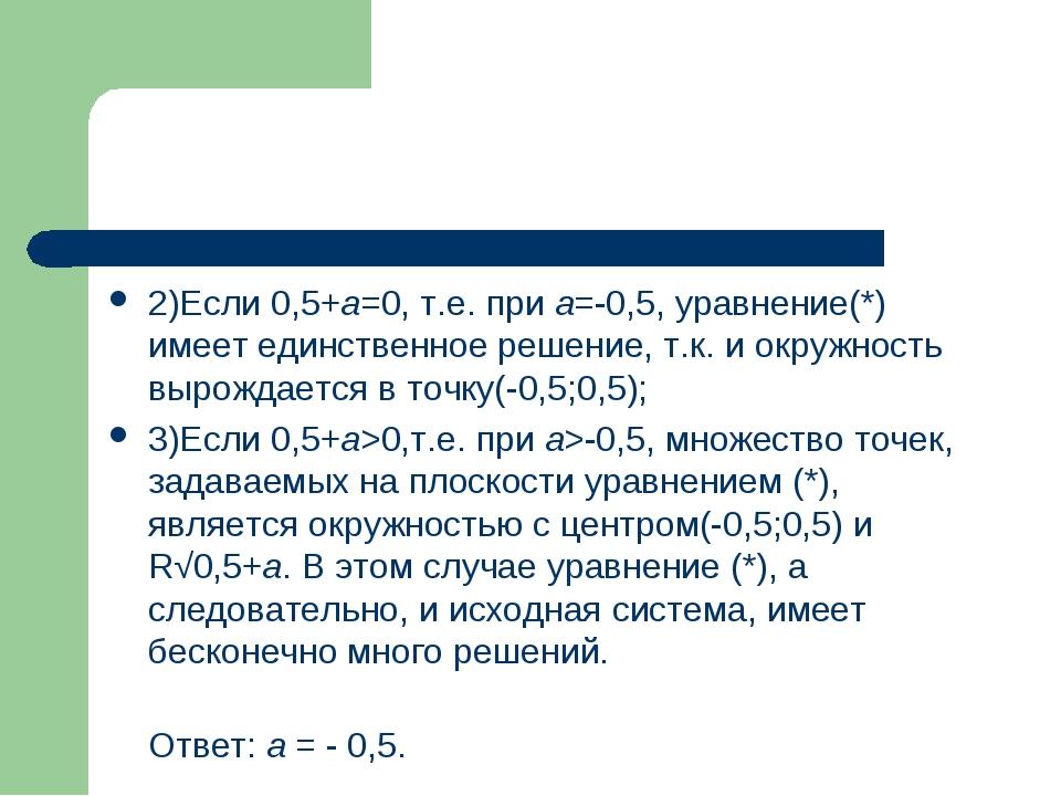 2)Если 0,5+а=0, т.е. при а=-0,5, уравнение(*) имеет единственное решение, т.к...