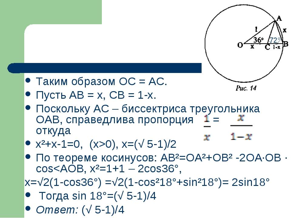 Таким образом OC = AC. Пусть AB = x, СВ = 1-x. Поскольку АС – биссектриса тре...