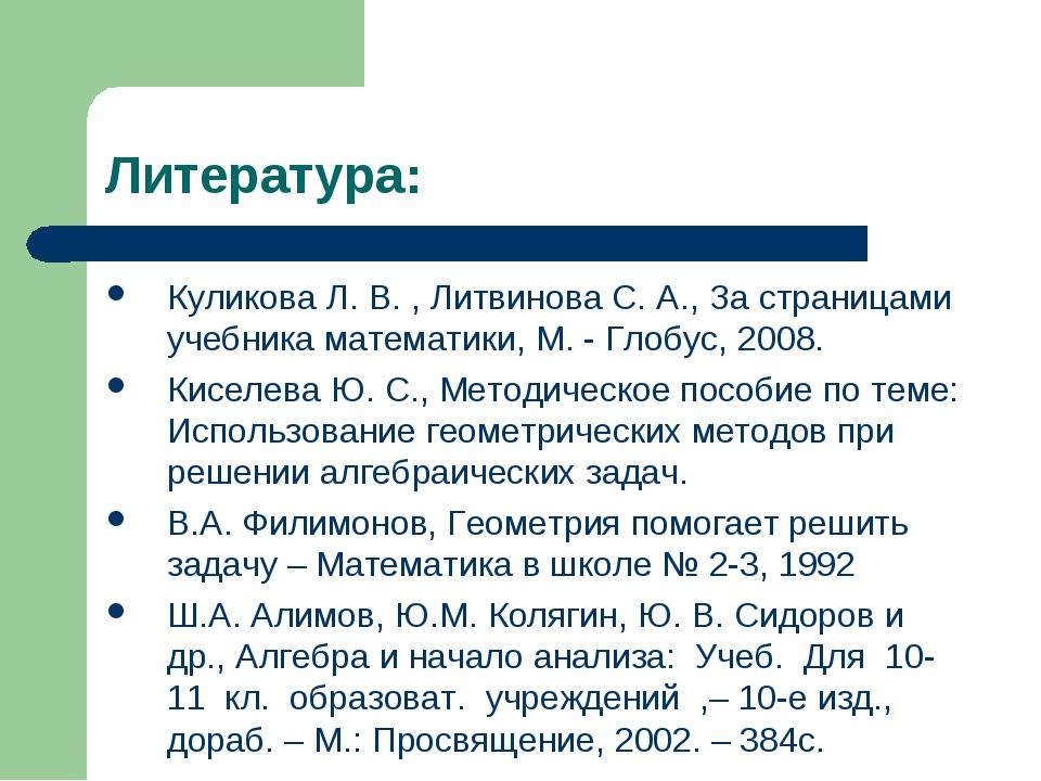 Литература: Куликова Л. В. , Литвинова С. А., За страницами учебника математи...