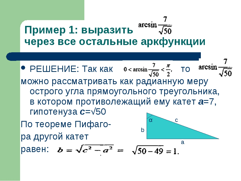 Пример 1: выразить через все остальные аркфункции РЕШЕНИЕ: Так как то можно р...
