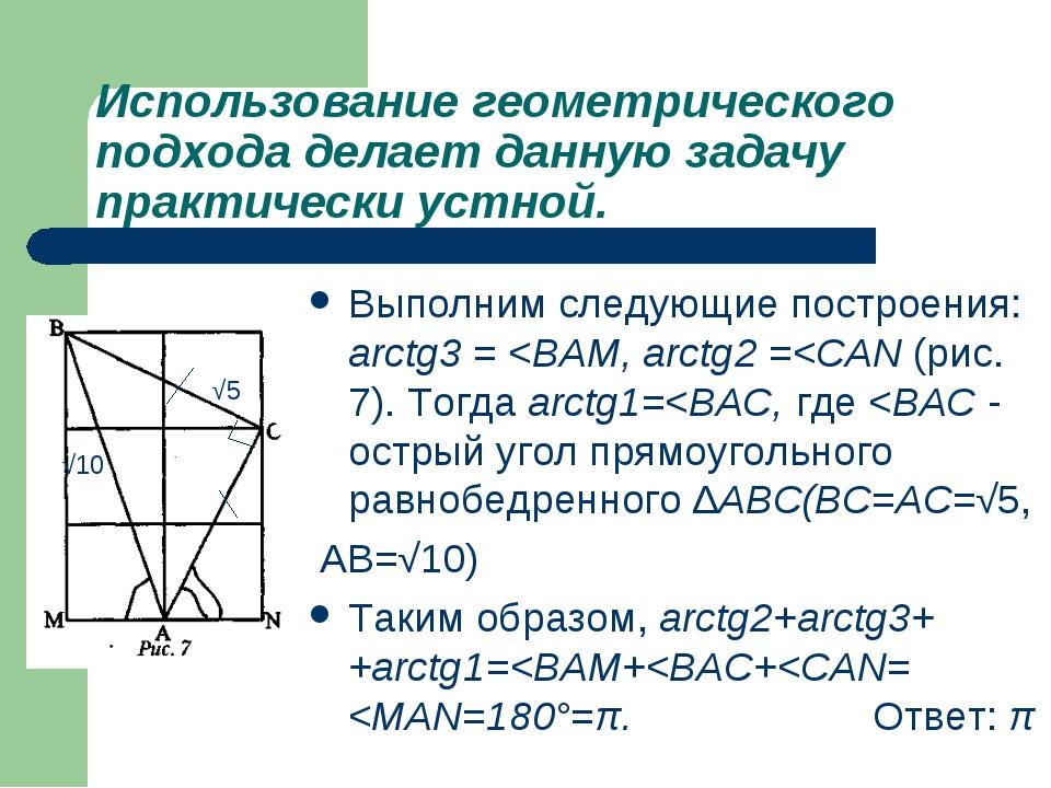 Использование геометрического подхода делает данную задачу практически устной...