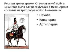 Русская армия времен Отечественной войны 1812 года была одной из лучших в мир