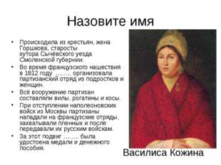 Назовите имя Происходила из крестьян, жена Горшкова, старосты хутораСычёвско