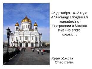 25 декабря 1812 года Александр I подписал манифест о построении в Москве имен