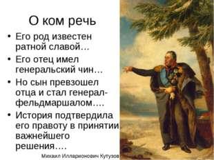 О ком речь Его род известен ратной славой… Его отец имел генеральский чин… Но