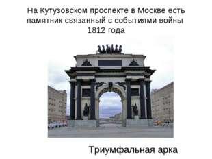 На Кутузовском проспекте в Москве есть памятник связанный с событиями войны 1