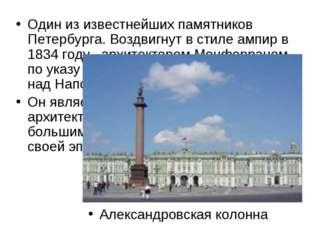 Один из известнейших памятников Петербурга. Воздвигнут в стиле ампир в 1834 г