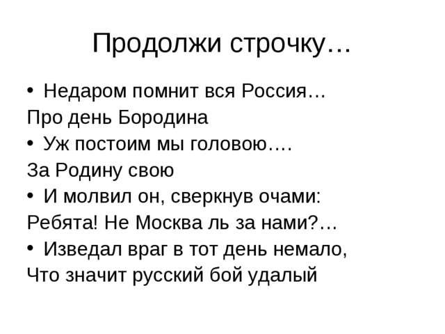 Продолжи строчку… Недаром помнит вся Россия… Про день Бородина Уж постоим мы...