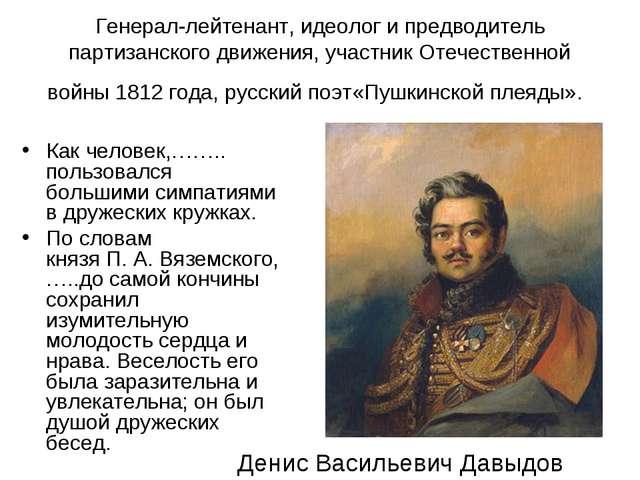 Генерал-лейтенант,идеолог и предводитель партизанского движения, участникОт...