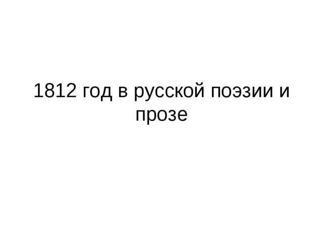 1812 год в русской поэзии и прозе
