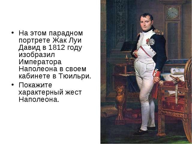 На этом парадном портрете Жак Луи Давидв 1812 году изобразил Императора Напо...
