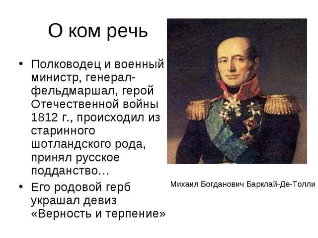 О ком речь Полководец и военный министр, генерал-фельдмаршал, герой Отечестве...