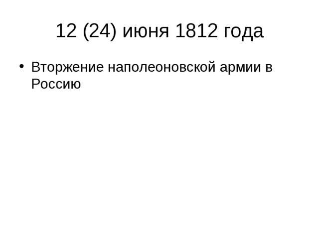 12 (24) июня 1812 года Вторжение наполеоновской армии в Россию
