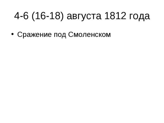 4-6 (16-18) августа 1812 года Сражение под Смоленском