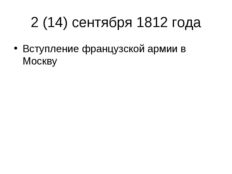 2 (14) сентября 1812 года Вступление французской армии в Москву