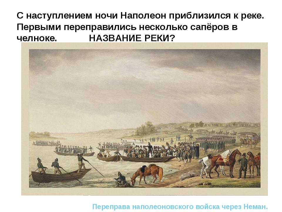 С наступлением ночи Наполеон приблизился к реке. Первыми переправились нескол...