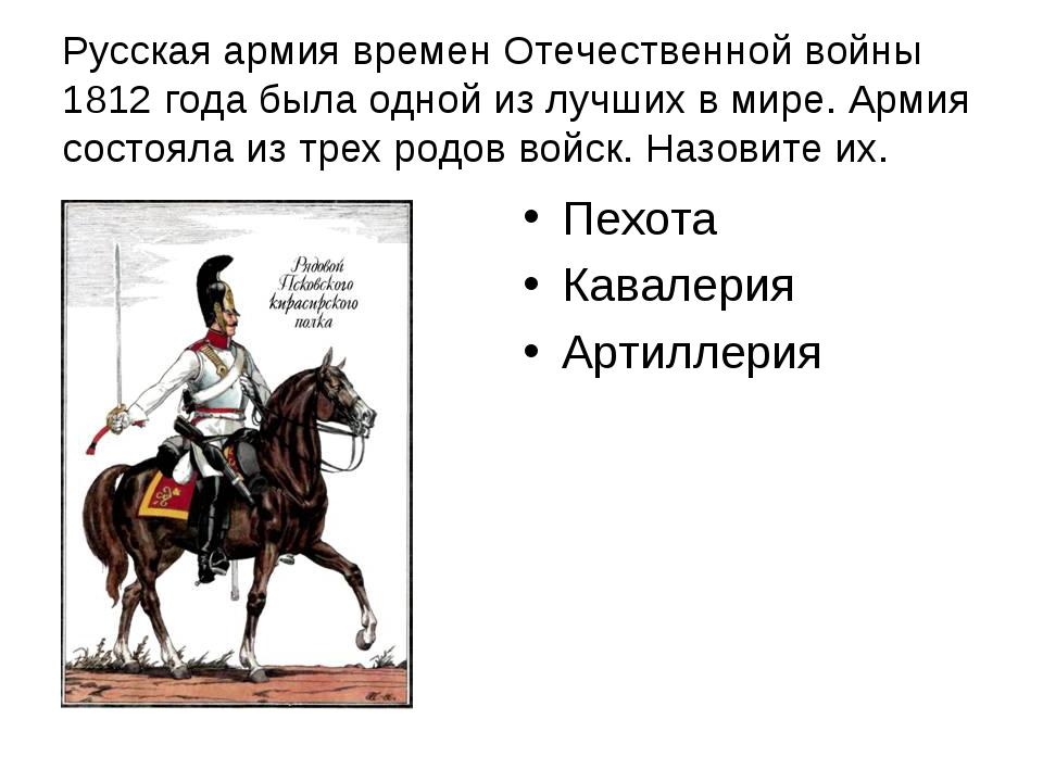 Русская армия времен Отечественной войны 1812 года была одной из лучших в мир...