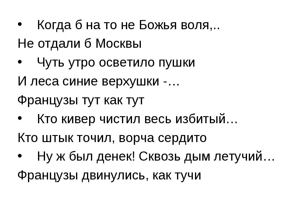 Когда б на то не Божья воля,.. Не отдали б Москвы Чуть утро осветило пушки И...