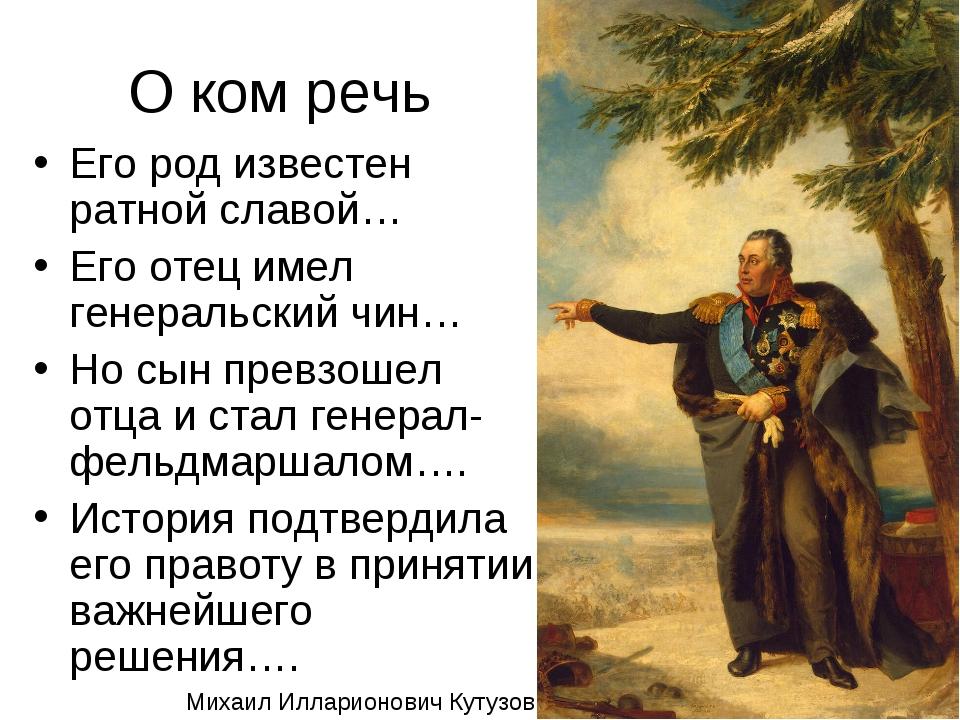 О ком речь Его род известен ратной славой… Его отец имел генеральский чин… Но...