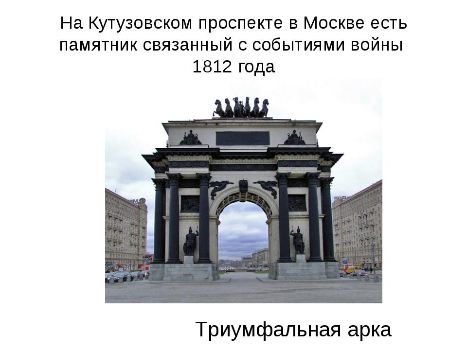На Кутузовском проспекте в Москве есть памятник связанный с событиями войны 1...