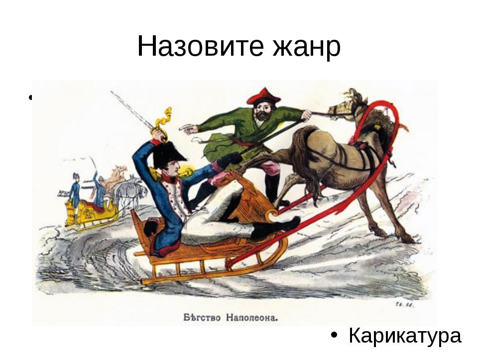 Назовите жанр И.А. Иванов. Бегство Наполеона. Иллюстрации из издания «Отечест...