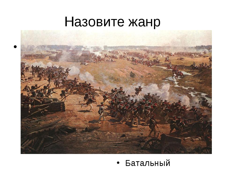 Назовите жанр Гвардейские полки отражают атаки французской кавалерии. 1912 г....