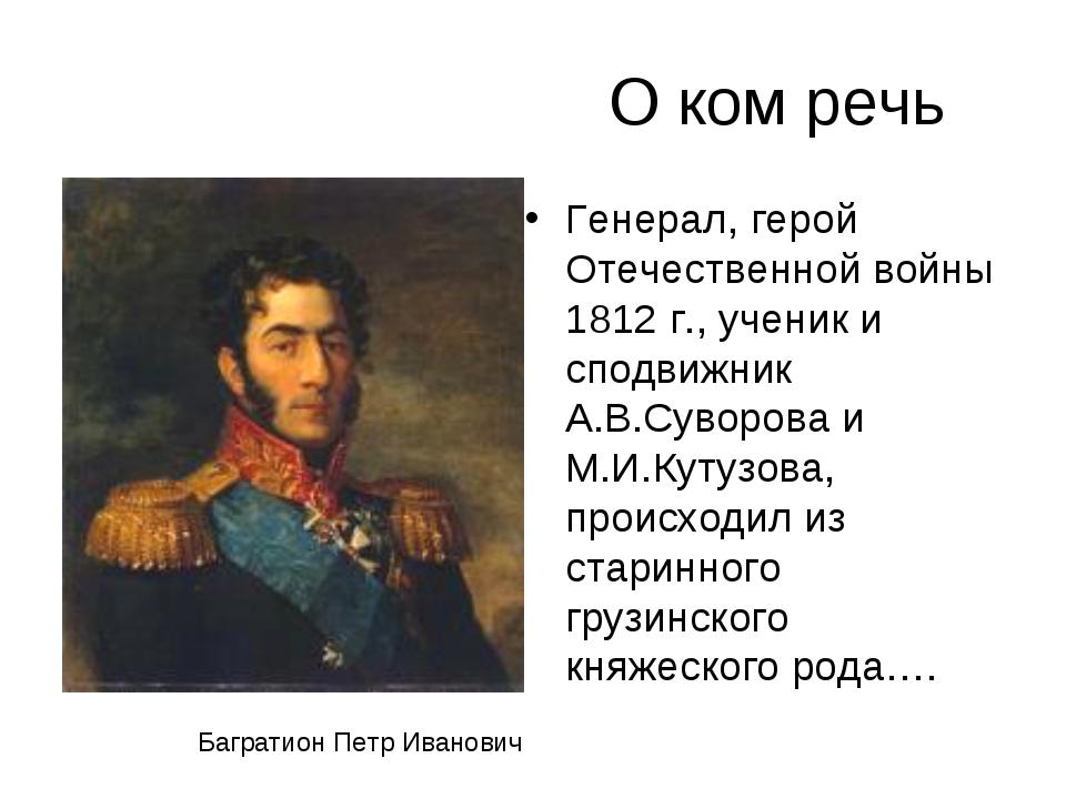 О ком речь Генерал, герой Отечественной войны 1812 г., ученик и сподвижник А....