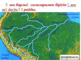 Өзен барлық салаларымен бірігіп өзен жүйесін құрайды.