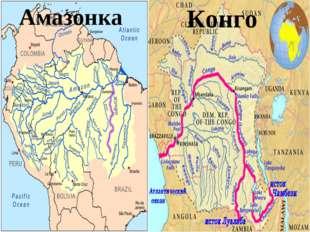 Амазонка Конго