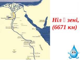Ніл өзені, (6671 км)