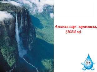 Анхель сарқырамасы, (1054 м)