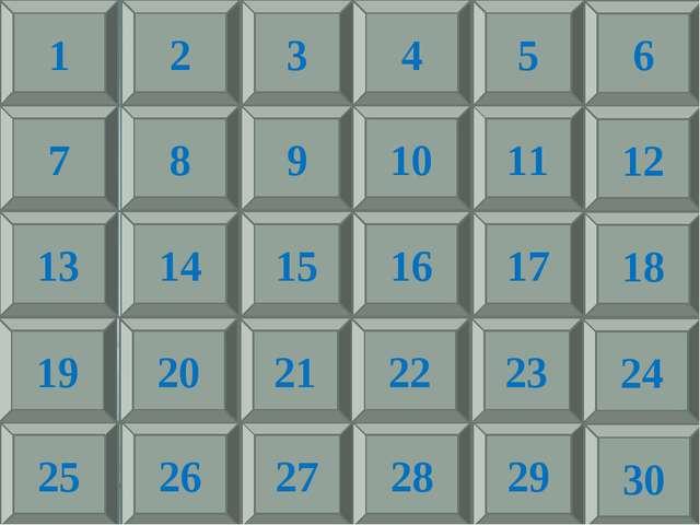 29 27 30 28 26 25 5 3 6 4 2 1 11 9 12 10 8 7 17 15 18 16 14 13 23 21 24 22 20...