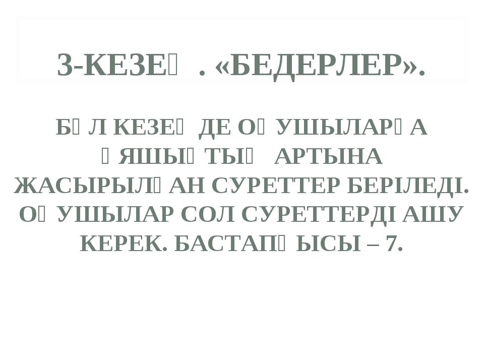 3-КЕЗЕҢ. «БЕДЕРЛЕР». БҰЛ КЕЗЕҢДЕ ОҚУШЫЛАРҒА ҰЯШЫҚТЫҢ АРТЫНА ЖАСЫРЫЛҒАН СУРЕТТ...