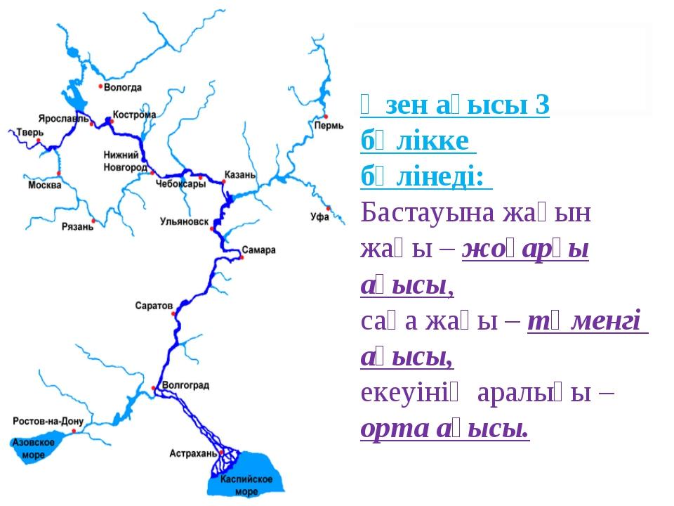Өзен ағысы 3 бөлікке бөлінеді: Бастауына жақын жағы – жоғарғы ағысы, саға жағ...