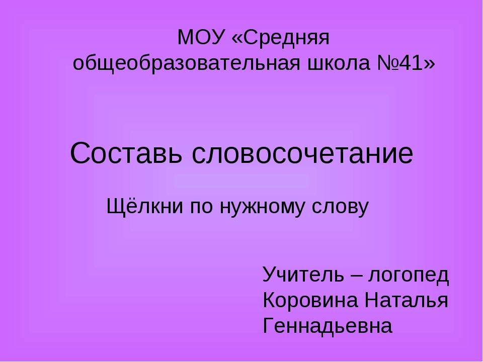 Составь словосочетание Щёлкни по нужному слову МОУ «Средняя общеобразовательн...