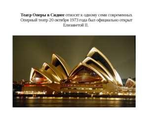 Театр Оперы в Сиднее относят к одному семи современных Оперный театр 20 октяб