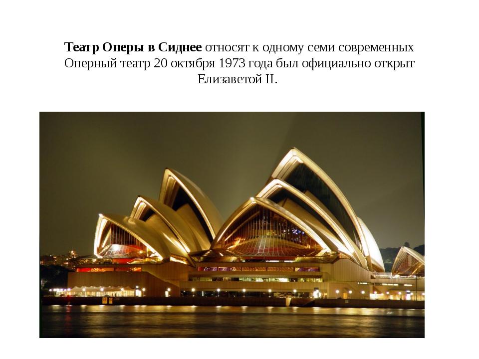 Театр Оперы в Сиднее относят к одному семи современных Оперный театр 20 октяб...