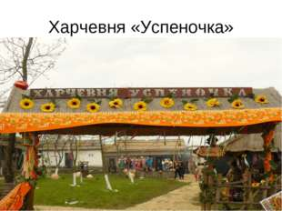 Харчевня «Успеночка»