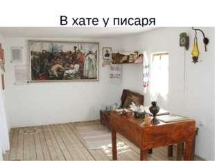 В хате у писаря