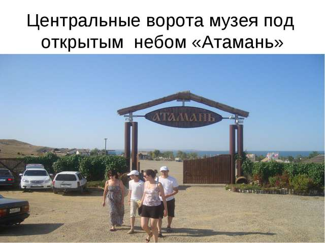 Центральные ворота музея под открытым небом «Атамань»